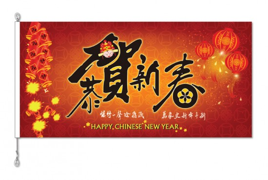 Chinese New Year Flag style 2 with Chinese Greeting Word