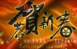 Chinese New Year Flag style 2 with Chinese Greeting Word with Gong Xi Fa Cai